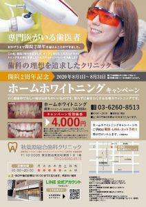 ポリリンホワイトニングとは?回数・費用・メリット・デメリットを歯科医師が解説